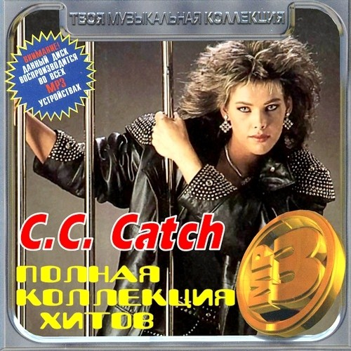 C.C. Catch - ������ ��������� ����� (2012) MP3